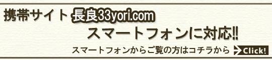 對應的長良33yori.com智能手機!